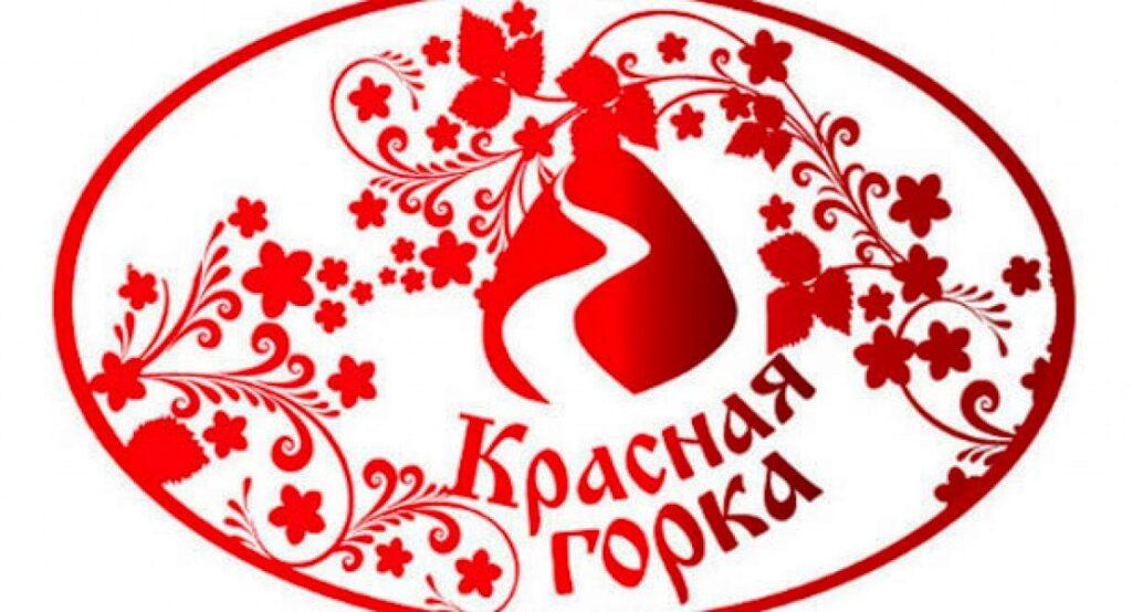 Красная горка плакат