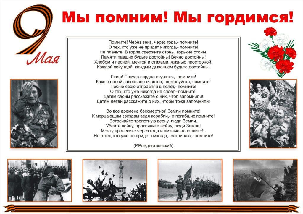 Изображение стенгазеты на день победы