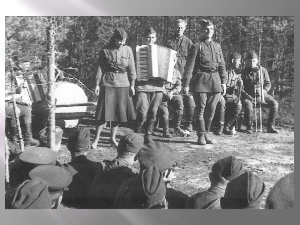 фото концерт фронтовая бригада