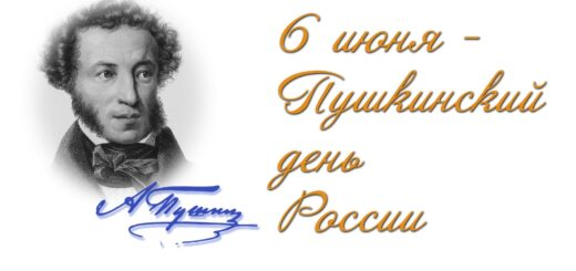 6 июня день пушкина