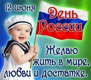 день России ребенок с флагом