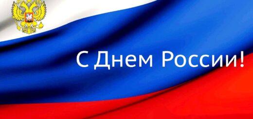 с днем России плакат