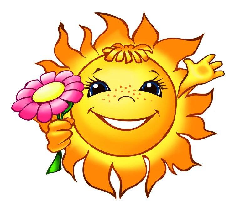 улыбчивое солнышко