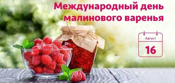 16 августа день варенья из малины