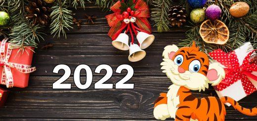 новый год 2022 тигренок картинка